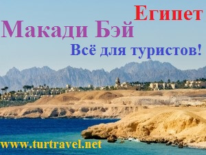 Турагентство Киев Дарницкий район. Купить тур в Tia Heights Makadi Bay 5*,Fort Arabesque Resort 4*,Sunwing Family Star Makadi 5*,Jaz Makadi Star 5*.