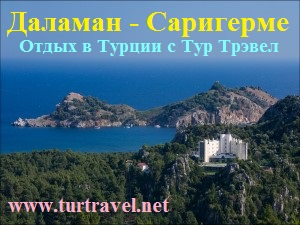 Горящие туры в Турцию Туи.Купить тур в TUI Magic Life Sarigerme,TUI FAMILY LIFE Tropical Resort,TUI SENSIMAR Seno Resort & Spa 5,Tui Blue Sarigerme Park 5* .